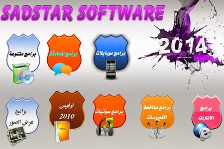 تحميل اسطوانة برامج الكمبيوتر المهمة Sadstar 2014 فى احدث اصدار مباشرة وحصريا Sad%D9%8D%D9%8D%D9%8DStar+2014