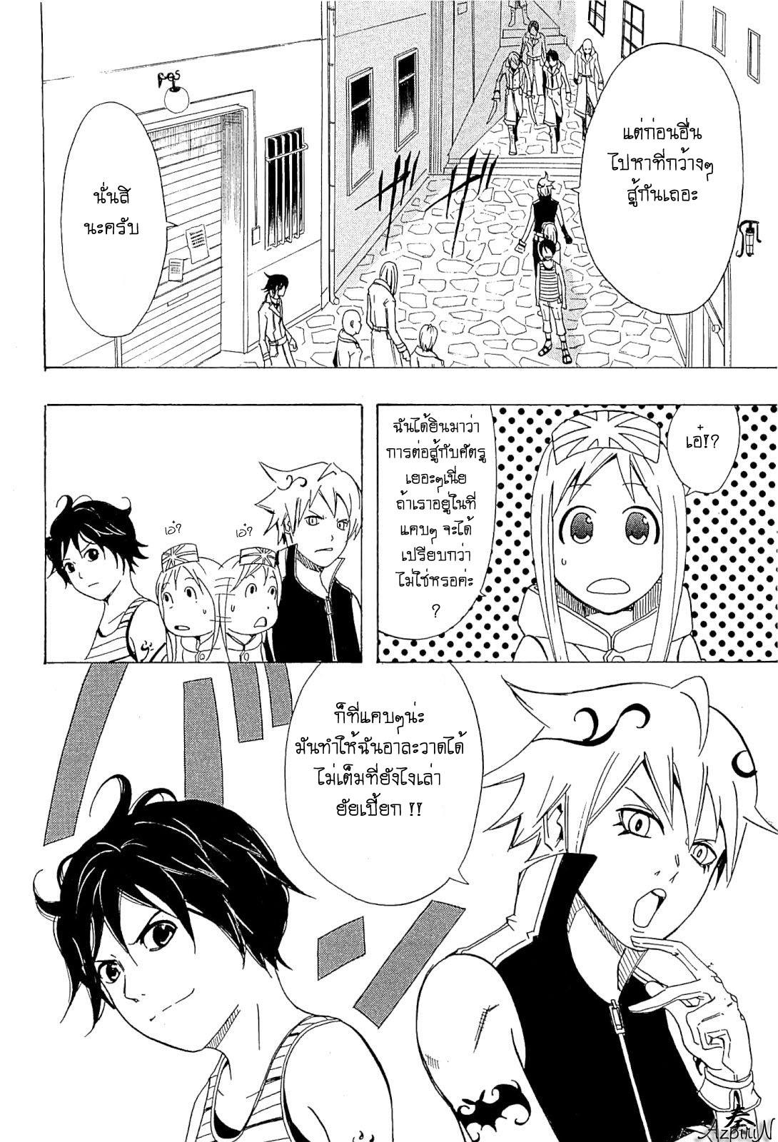 อ่านการ์ตูน Shirumashi Pilgrim 4 ภาพที่ 12