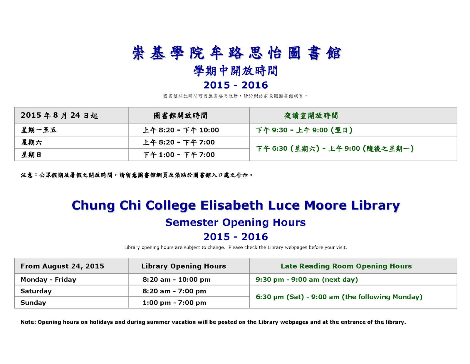 Chung Chi Library Late Reading Room