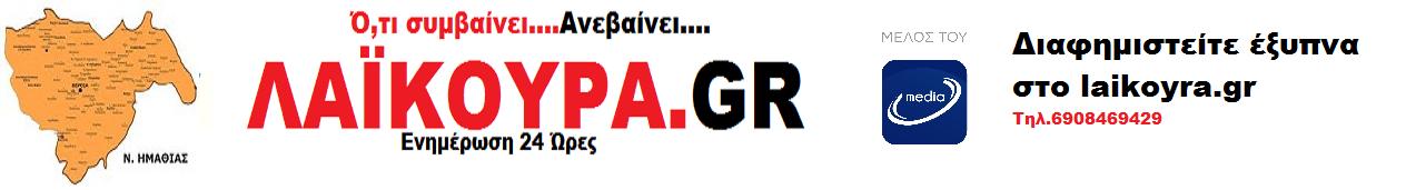 ΛΑΪΚΟΥΡΑ.GR