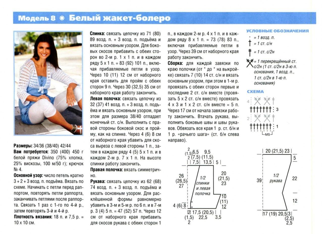 Болеро Вязание крючком, схемы 33