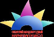 IV Сибирский Международный Карнавал кукол
