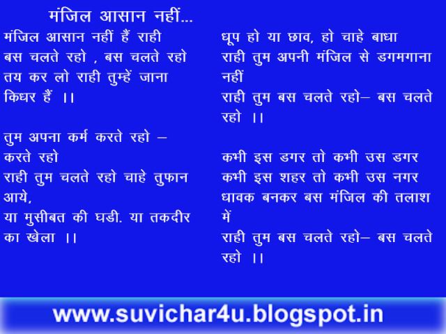 Manjil aasaan nahi-Geet aur kavita-8