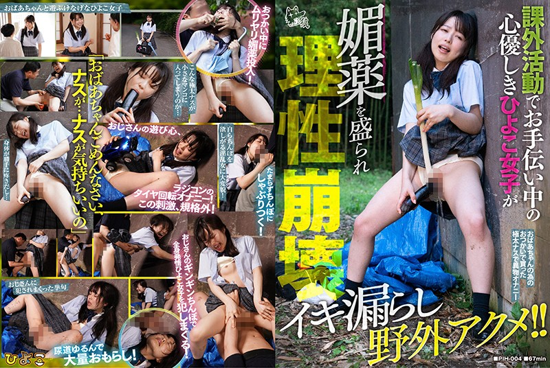 PIH-004 Uniform Girl Orgasmic Outdoor Cumming