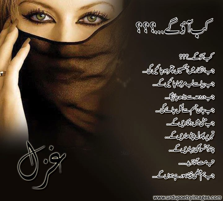 urdu waiting ghazals