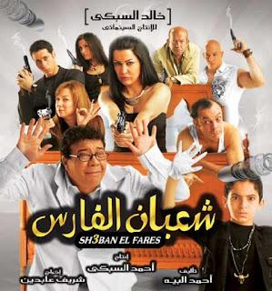 فيلم شعبان الفارس