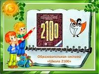 "Сайт ""Школа 2100"""
