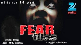 Fear Files - July 27, 2014