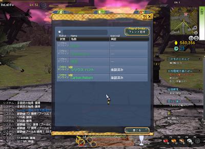 Onigiri Online - Friend List