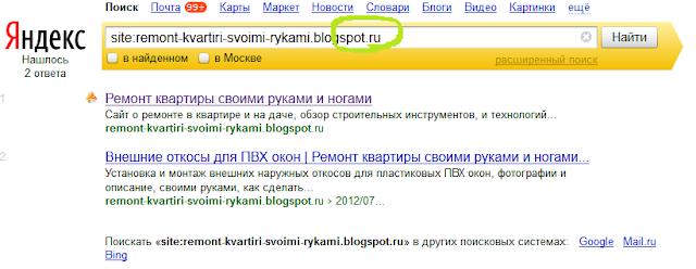 Выдача Яндекса серп