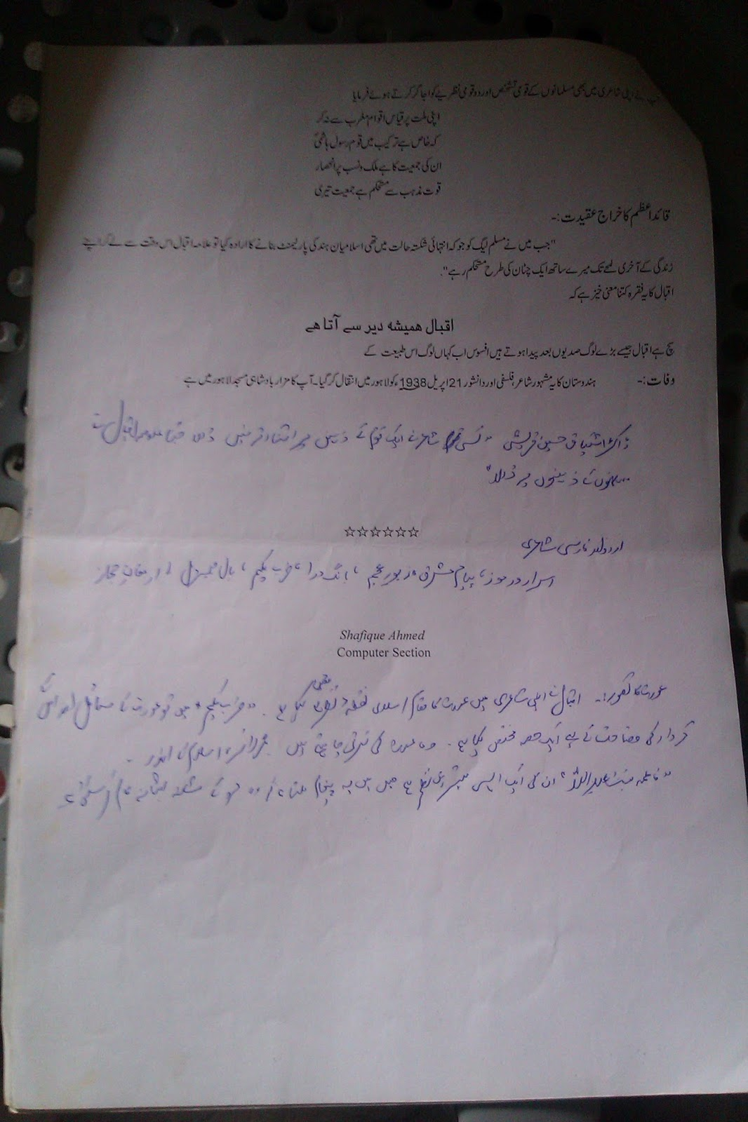 entrytest prep and admission help  allama iqbal essay in urdu