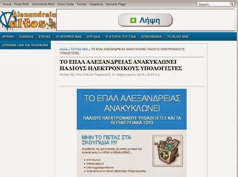 http://valtos-alexandreia.blogspot.gr/2014/02/blog-post_7812.html