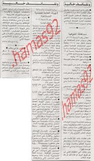 اعلانات وظائف خالية من جريدة الاهرام الخميس 2821