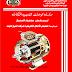 تشخيص الاعطال الكهربائية  لمحركات التيارالمتردد رائع جدا pdf