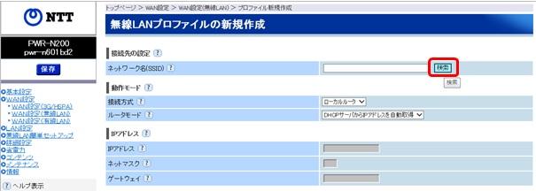 無線LANプロファイルの新規作成画面で[検索]をクリック