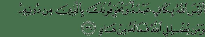 Surat Az-Zumar ayat 36