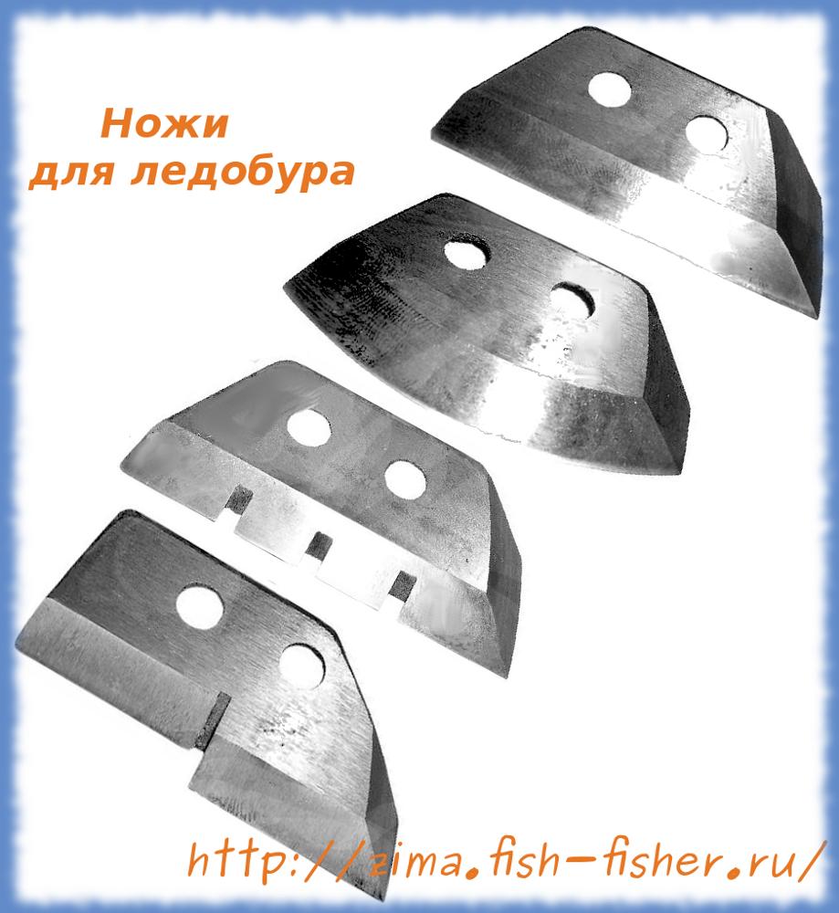 Формы ножей для отечественных ледобуров
