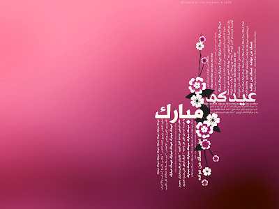 Beautiful Special Eid Cards 2012