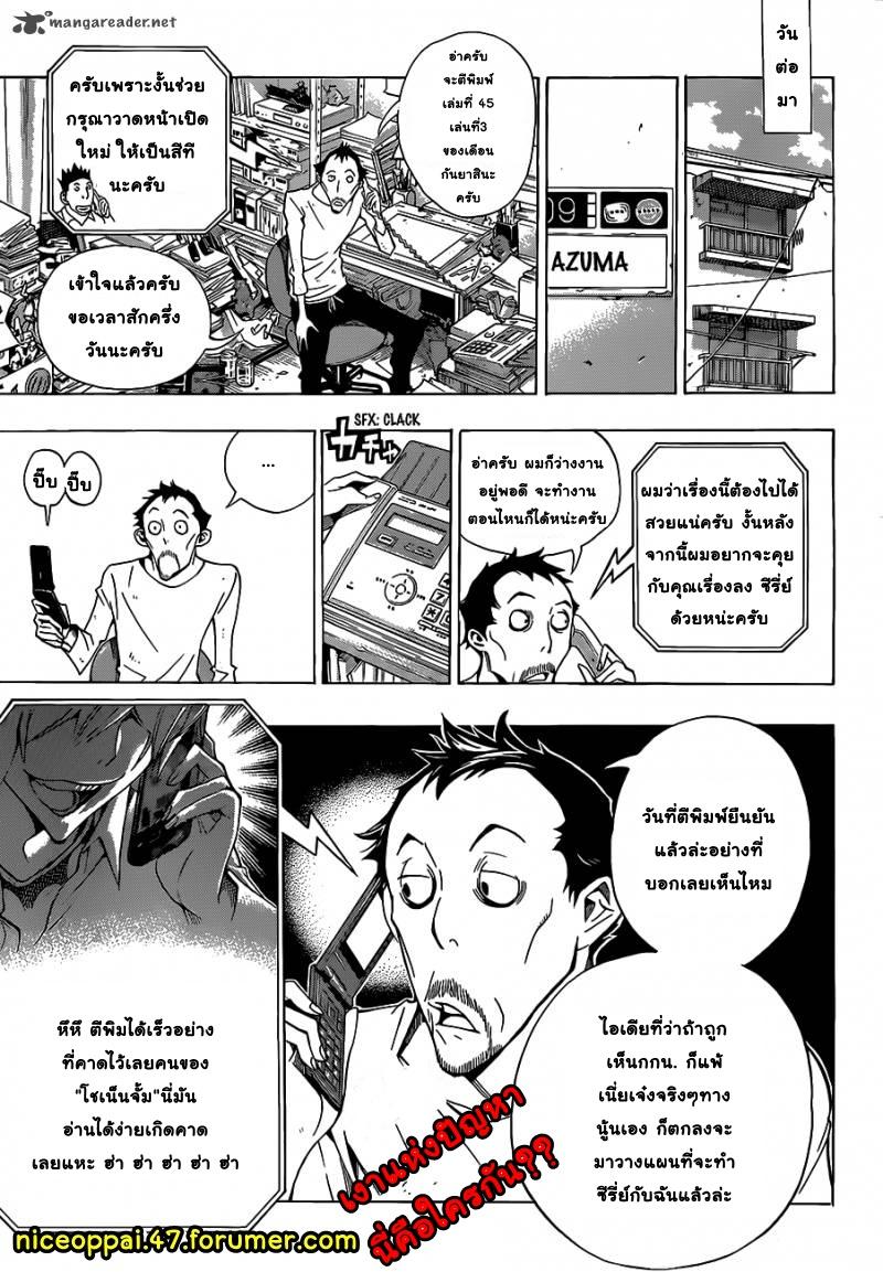 อ่านการ์ตูน Bakuman 141 ภาพที่ 18