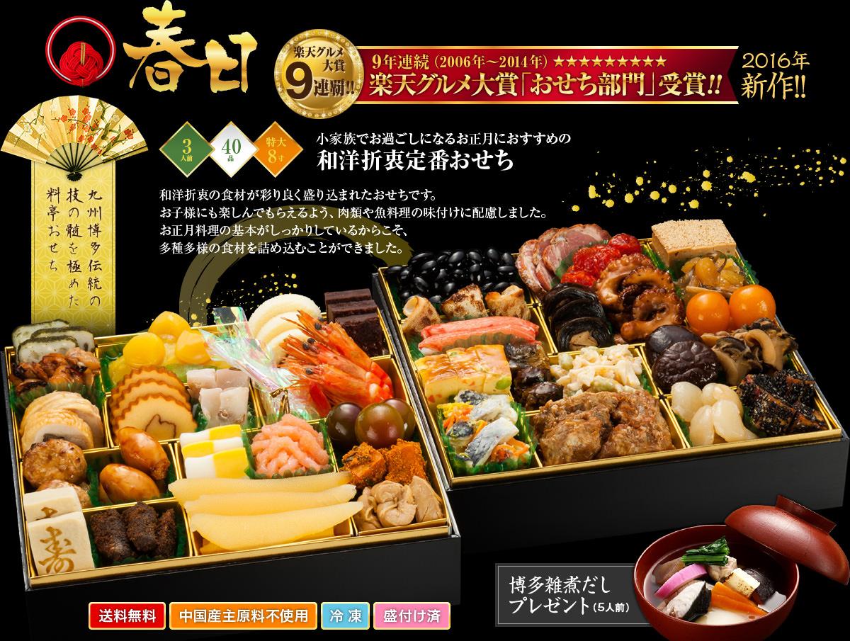 博多久松 和洋折衷定番おせち料理3人前 『春日』 1