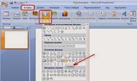 http://www.iozarabotke.ru/2014/10/kak-sozdat-3d-obekt-v-programme-powerpoint.html