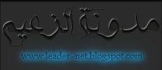 مدونة الزعيم لكافة البرامج