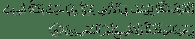 Surat Yusuf Ayat 56