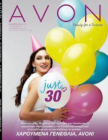 Ξεφυλλίστε την Online Μπροσούρα της Avon