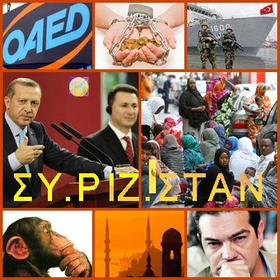 ΣΥΡΙΖΑ: Eνα κόμμα με ανθελληνικές θέσεις προϊόν της παγκοσμιοποίησης , Δέν ξεχνάμε ΤΙΠΟΤΑ,