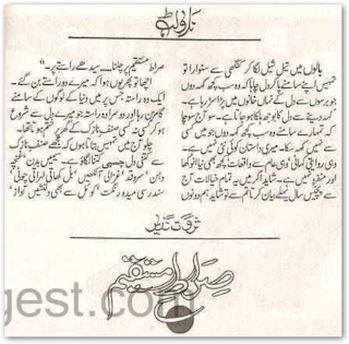 Sirat e mustaqim novel by Sarwat Nazir pdf.