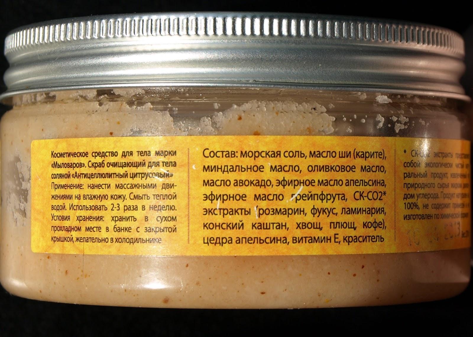 Скраб для тела из соли со сливками