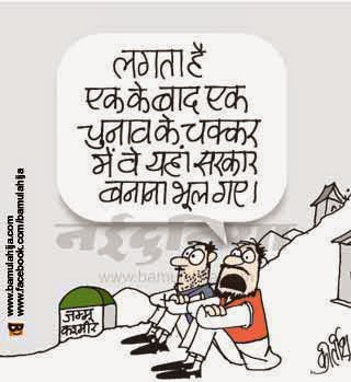 jammu kashmir, Delhi election, bjp cartoon, cartoons on politics, indian political cartoon