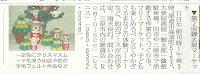 2012年11月7日 読売新聞