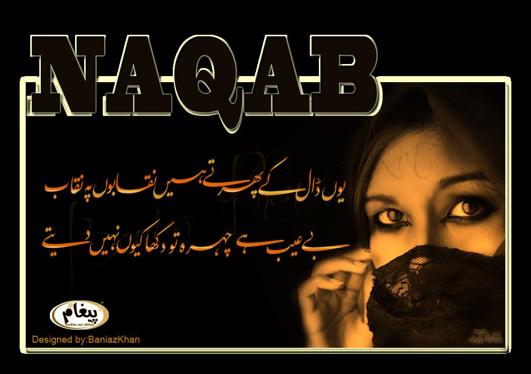 Naqaab Urdu Poetry