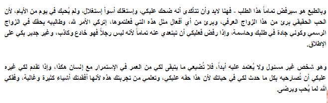 مشكلة ولها حل ..الزواج العرفى فى الجامعة د.هيام عزمى النجار
