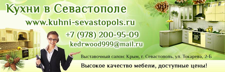 Кухни Севастополь. Купить кухню в Севастополе