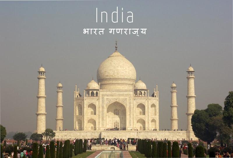 Индия, Тадж-Махал