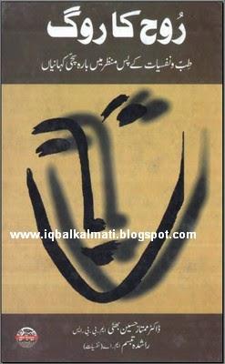 Rooh Ka Rog By Dr. Mumtaz Husain