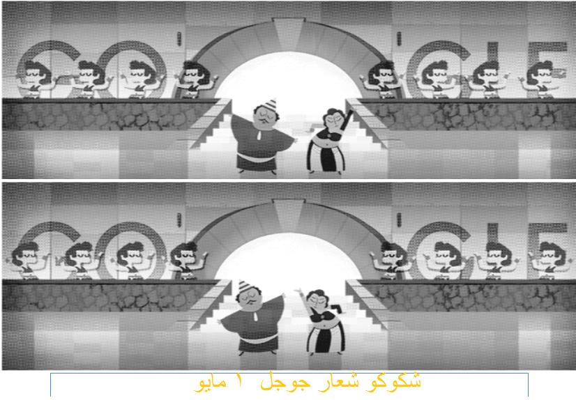شكوكو شعار جوجل في اول مايو , ذكري ميلاد محمود شكوكو محترف الكوميديا المصريه