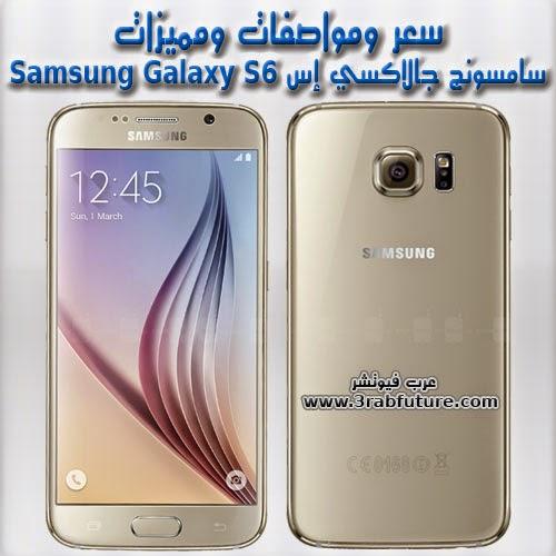 """سعر ومواصفات ومميزات هاتف سامسونج جالاكسي إس Samsung Galaxy S6 """"انفوجرافيك"""""""