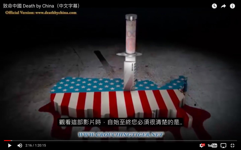 致命中國 Death by China 川普的對中經濟政策,會如何擬定? 以下這部影片,可以幫你預知