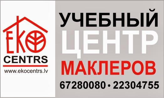 http://www.ekocentrs.lv/ru