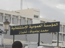 دليل ارقام هواتف و عناوين المستشفيات الحكوميه الجزائرية و الجامعية Telephone numbers and addresses of the Algerian Government hospitals