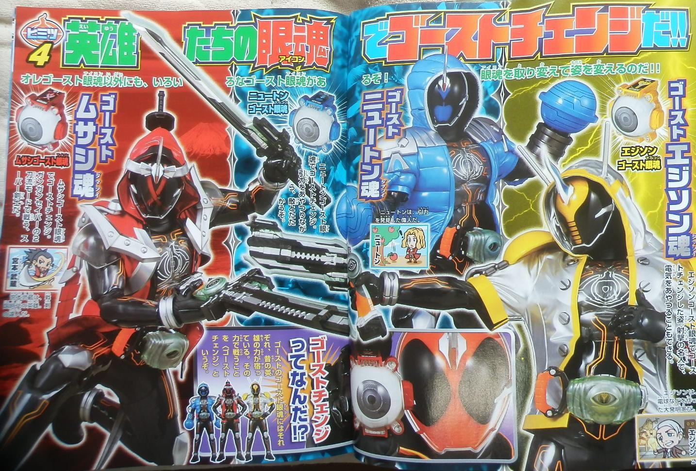 Kamen Rider Ghost - August Scans Feat. Ore, Edison, Musashi ...
