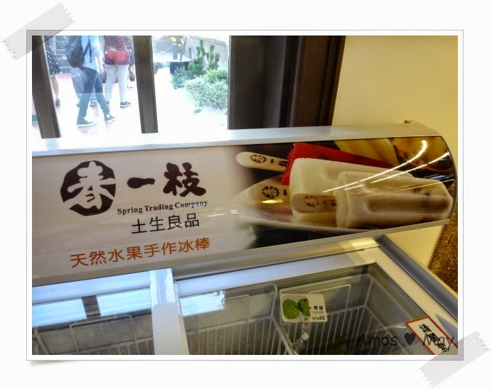 台南,景點,推薦,林百貨,春一枝,水果手作冰棒