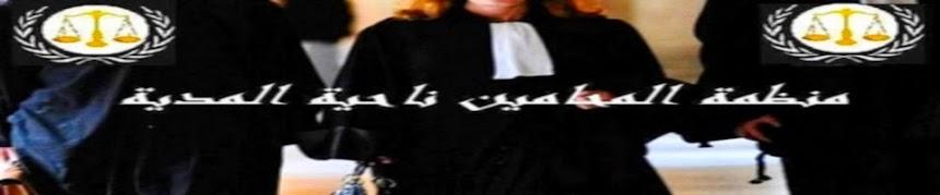 موقع منظمة المحامين لناحية المدية