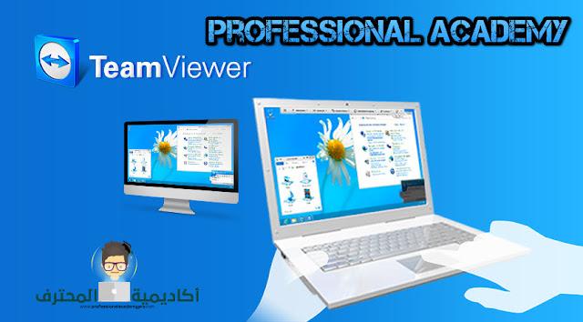 تحميل برنامج TeamViewer أخر اصدار وشرح كيفية التحكم عن بعد