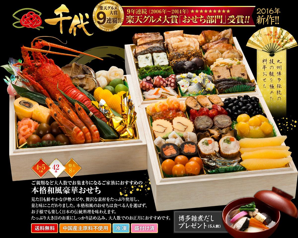 博多久松 本格和風豪華 おせち料理『千代』1