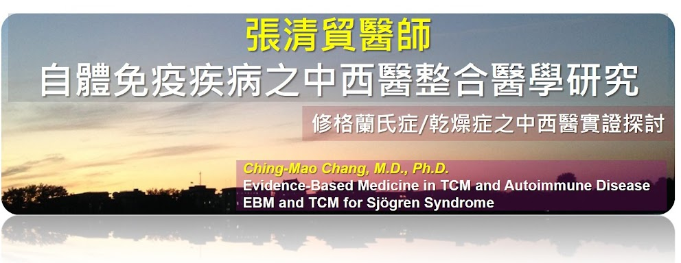 張清貿醫師自體免疫疾病之中西醫整合醫學研究 - 修格蘭氏症/乾燥症(Sjögren Syndrome)之中西醫實證探討