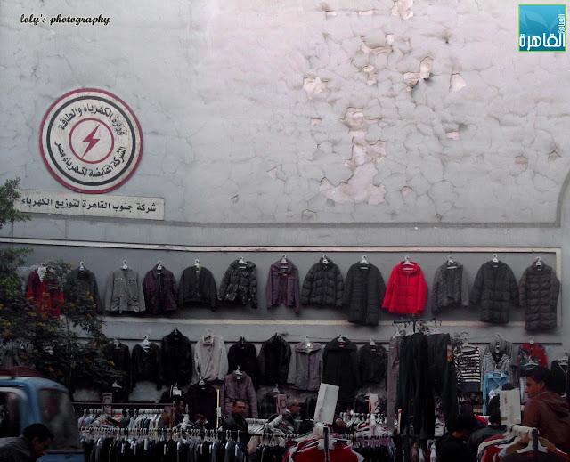 إتكاء - علياء منير - الحياة في القاهرة